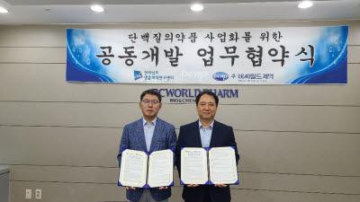 전남생물의약연구센터-비씨월드제약, 차세대 바이오의약품 개발 협약