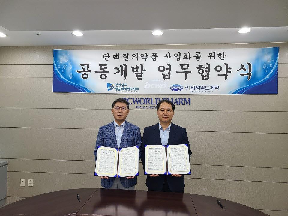 전남생물산업진흥원 생물의약연구센터는 비씨월드제약과 고순도 단백질 의약품 사업화를 위한 업무협약을 체결했다.