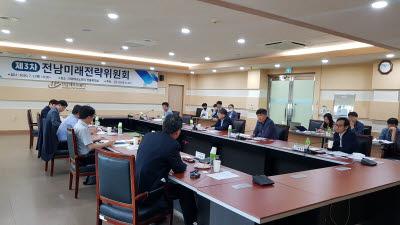 전TP, 미래전략위원회 개최…전남형 그린 뉴딜 집중 토론