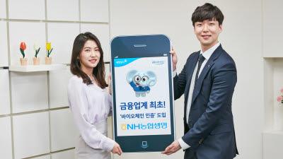 NH농협생명, 금융업계 첫 금결원 '바이오체인 인증' 도입