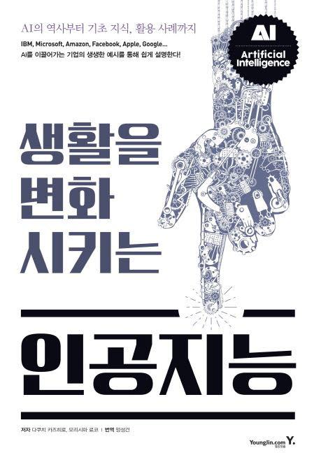 [대한민국 희망 프로젝트]<666>지능정보사회 윤리 가이드라인