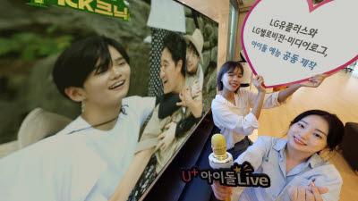 LG유플러스-LG헬로비전-미디어로그, 아이돌 예능 콘텐츠 공동 제작