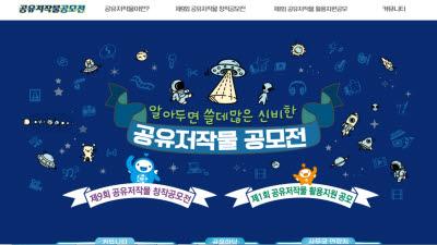 한국저작권위, 공유저작물 발굴 위한 '공유저작물 창작단' 모집