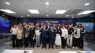 제9기 '차세대 보안리더 양성 프로그램(BoB)' 발대식 개최…9.38대 1 경쟁률