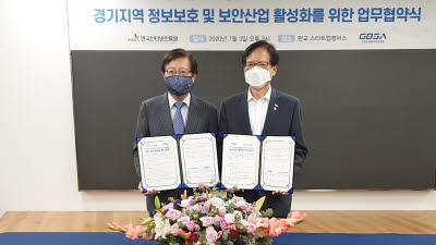 KISA, 경기도경제과학진흥원과 중소기업 정보보호 '맞손'