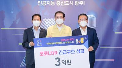 광주은행, 코로나19 극복 성금 3억원 기탁