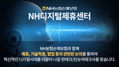 핀테크·인슈어테크와 온라인 협업 공간 구축…NH농협손보, 'NH디지털제휴센터' 오픈
