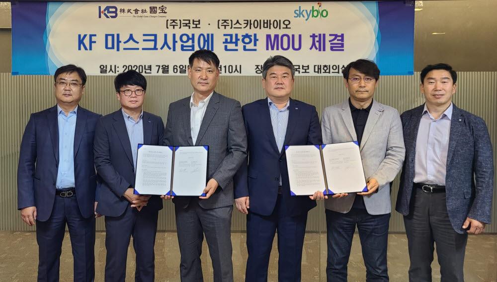 하현 국보 대표(오른쪽에서 세 번째부터)가 임재창 스카이바이오 대표와 6일 KF 마스크사업에 관한 업무협력 양해각서(MOU)를 교환하고 기념촬영했다.