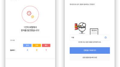 마이리얼플랜, 보닥 앱에 '보험금 청구' 기능 추가