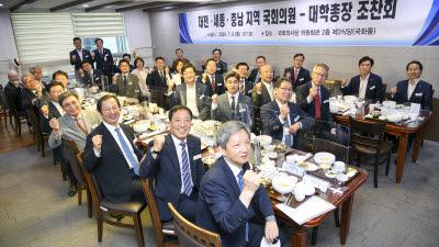 대전세종충남 대학·정치권, 대학 현안 공유·발전 방안 논의