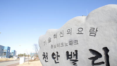 충남TP, 적극행정 활성화 추진계획 수립·시행