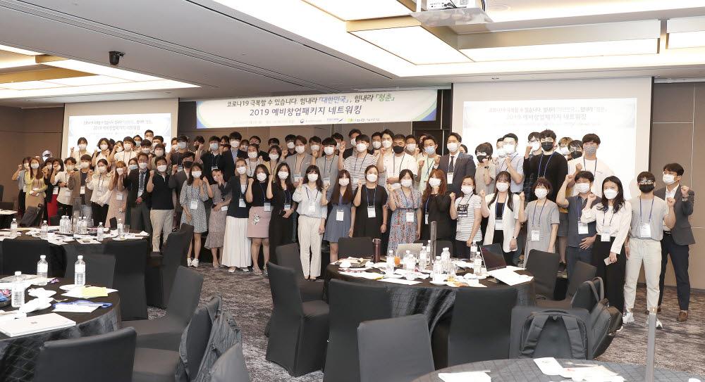 지난 6일 서울 서초구 JW메리어트 호텔에서 열린 예비창업패키지 원데이 네트워킹 참석자가 기념촬영했다.