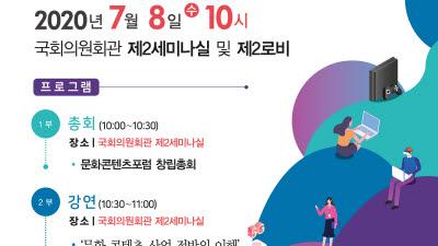 국회 문화콘텐츠 포럼, 8일 창립총회 개최