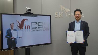 SK인포섹, 베트남 빈CSS와 보안 관제 플랫폼 구축 계약