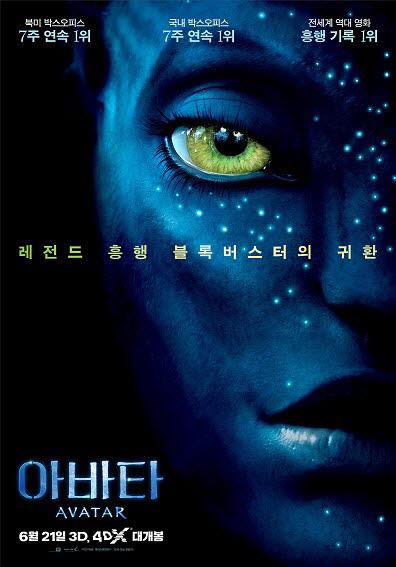 영화 아바타 포스터(네이버 영화 페이지 갈무리)