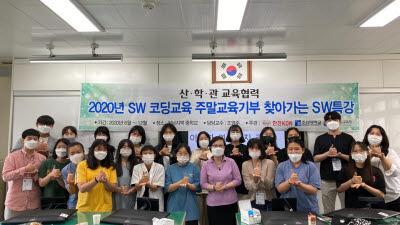 조선대 SW중심대학사업단, 'SW코딩 주말교육기부 프로그램' 호평