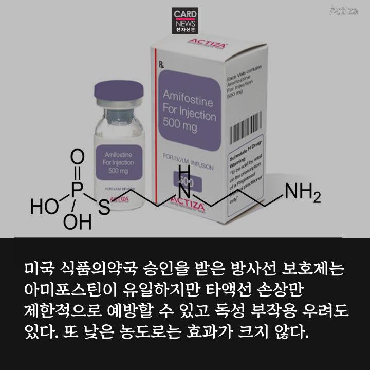 [카드뉴스]나노입자로 방사선 철통방어