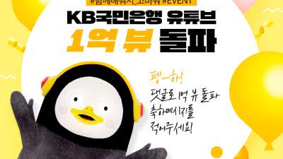 KB국민은행, 유튜브 영상 조회수 1억 회 돌파