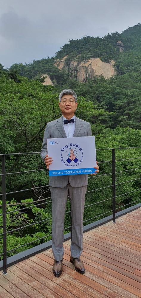 이홍선 삼보컴퓨터 회장, 스테이 스트롱 캠페인 동참