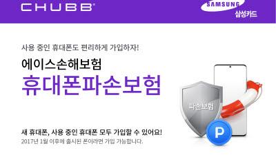 에이스손보, 삼성카드와 '휴대폰파손보험' 출시