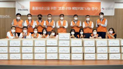 한화손보, '코로나19 예방' 혹서기 건강키트 제작