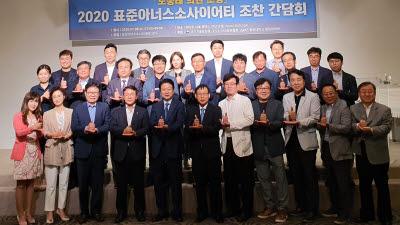 표준아너스소사이어티, '포스트 코로나 시대의 표준 중요성' 주제로 조찬 간담회 개최