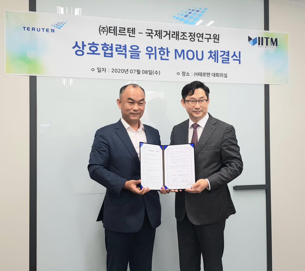 유영일(왼쪽) 테르텐 대표와 박진기 국제거래조정연구원장이 사이버보안 컨설팅을 위한 양해각서(MOU)를 교환한 뒤 기념촬영했다. 테르텐 제공