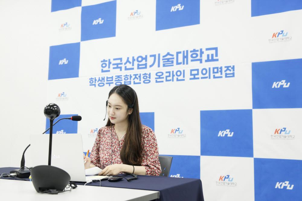 온라인 모의면접을 진행하고 있는 산기대 입학사정관