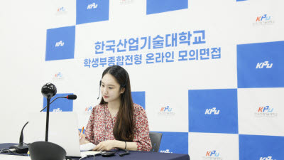 한국산업기술대 2021학년도 학생부종합전형 온라인 모의면접 실시