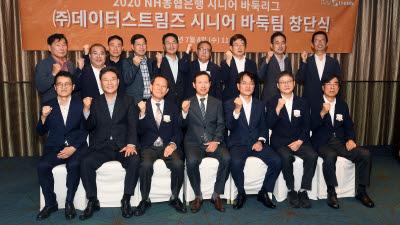 데이터스트림즈, NH농협은행 시니어바둑리그 신생팀 창단식 개최