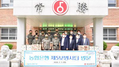 농협은행, 육군 제5보병사단에 위문품 전달