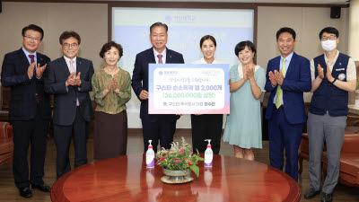 구스타, 영남대에 손소독제 2천개 기증