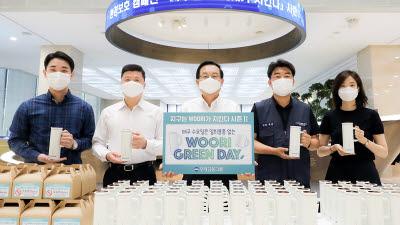 우리금융, 全그룹사 참여 환경보호 캠페인 실시