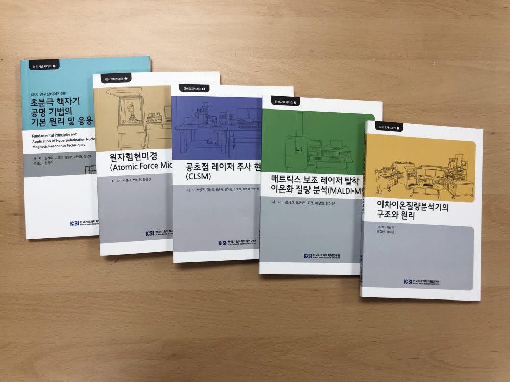 KBSI 발간 연구장비 실무교육교재 5종 표지 모습.