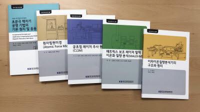 KBSI, 분석장비 교재 배포...교육공백 최소화