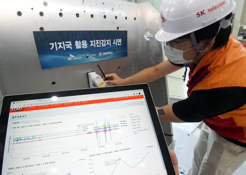 """SK텔레콤 """"기지국에서 지진감시도"""""""
