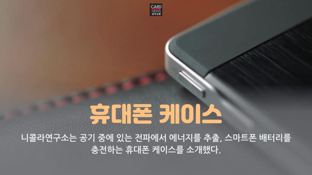 [카드뉴스]스마트폰 충전, 어디까지 해봤니?