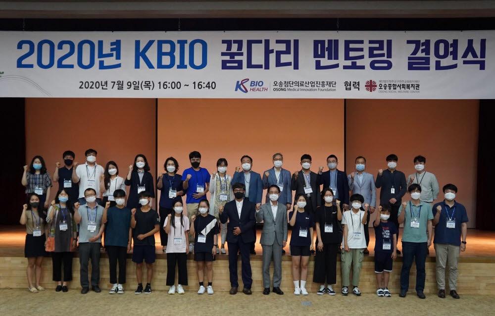오송첨단의료산업진흥재단은 지난 9일 충북 C&V센터에서 2020년 KBIO 꿈다리 멘토링 결연식을 진행했다. 사진출처=오송첨단의료산업진흥재단