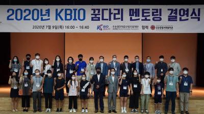 오송첨단의료산업진흥재단, '2020년 KBIO 꿈다리 멘토링 결연식' 개최