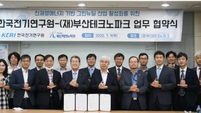 KERI와 부산TP, 신재생에너지 기반 그린뉴딜 활성화 협력