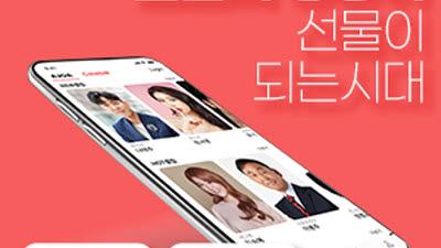 """""""나태주·이봉주 씨, 저 축하해주세요"""" 스타-개인, 앱으로 잇는다"""