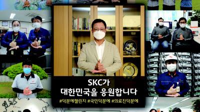이완재 SKC 사장, '덕분에 챌린지' 참여