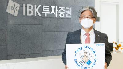 서병기 IBK투자 대표, 코로나19 극복 캠페인 동참