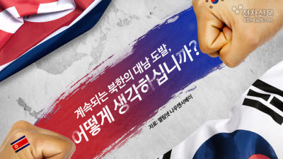 {htmlspecialchars([모션그래픽]계속되는 북한의 대남 도발, 어떻게 생각하십니까?)}