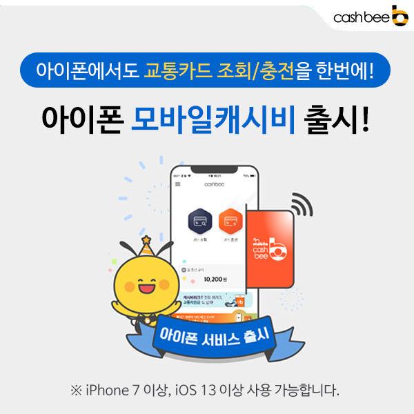 모바일캐시비, 아이폰 교통카드 서비스 오픈