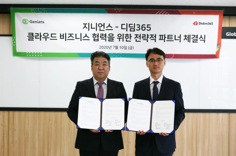 이동범(왼쪽) 지니언스 대표와 장민호 디딤365 대표가 클라우드 비즈니스 협력을 위한 전략적 파트너십을 체결한 후 기념촬영했다. 지니언스 제공