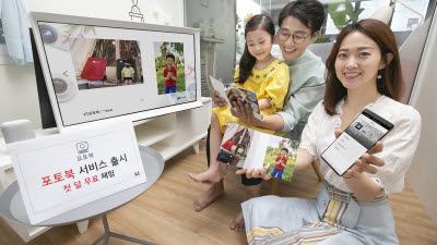 "KT, 포토북 출시...""AI 추천으로 편집부터 제작까지 간편하게"""