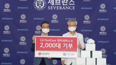 LG전자, 전자식 마스크 2000개 기부…'의료진 덕분에'