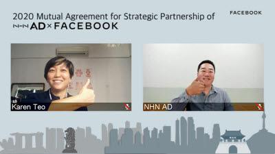 NHN AD, 페이스북과 디지털 마케팅 협력 전략 파트너십 체결
