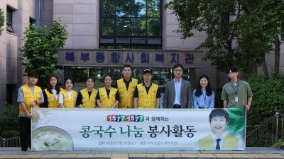 코리아드라이브, 취약계층 어르신 콩국수 나눔 봉사활동